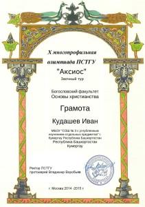 Кудашев Иван_Диплом_